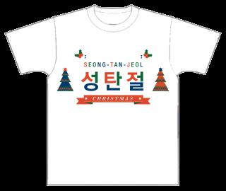 성탄절 티셔츠(320).png