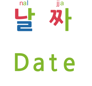 Basic Word – Date